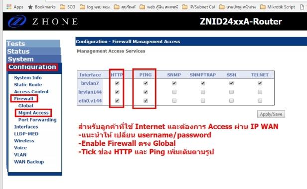 02ONU_ZNID2426A-Firewall.jpg
